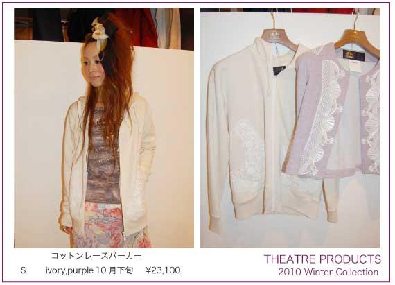 THEATRE PRODUCTS☆2010.winterカタログ!! byNaoko_f0053343_21493258.jpg