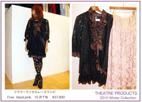 THEATRE PRODUCTS☆2010.winterカタログ!! byNaoko_f0053343_2149381.jpg