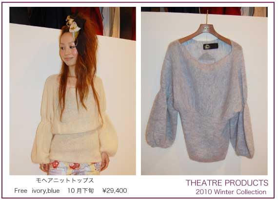THEATRE PRODUCTS☆2010.winterカタログ!! byNaoko_f0053343_21495920.jpg