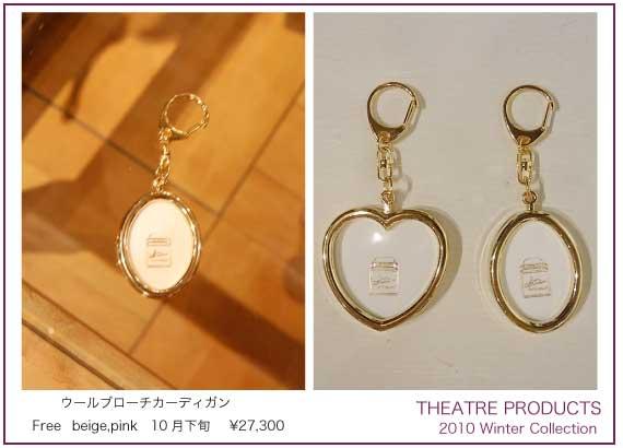 THEATRE PRODUCTS☆2010.winterカタログ!! byNaoko_f0053343_21502413.jpg