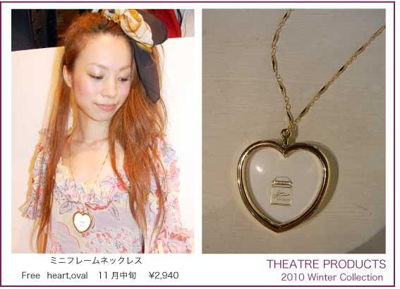 THEATRE PRODUCTS☆2010.winterカタログ!! byNaoko_f0053343_23191837.jpg