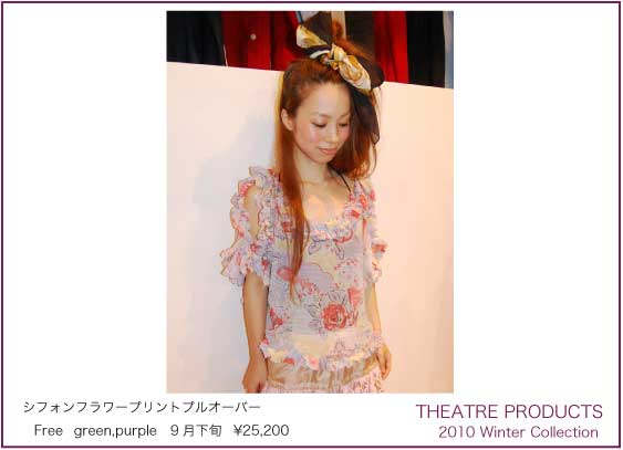 THEATRE PRODUCTS☆2010.winterカタログ!! byNaoko_f0053343_23384521.jpg