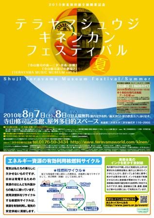 寺山修司記念館フェスティバル/夏開催!_f0228652_0152100.jpg