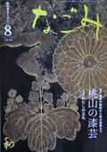 淡交社「なごみ」8月号 美しい日本の、心の日溜まり_f0143469_9294246.jpg