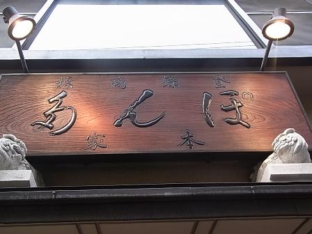 上野で極上とんかつを! 「本家 ぽん多」_a0138976_2054557.jpg