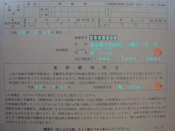加給年金額加算開始事由該当届(様式第229号) (終)_d0132289_03264.jpg