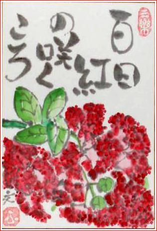 絵 手 紙 ( さるすべり ) 587_b0104092_1412747.jpg
