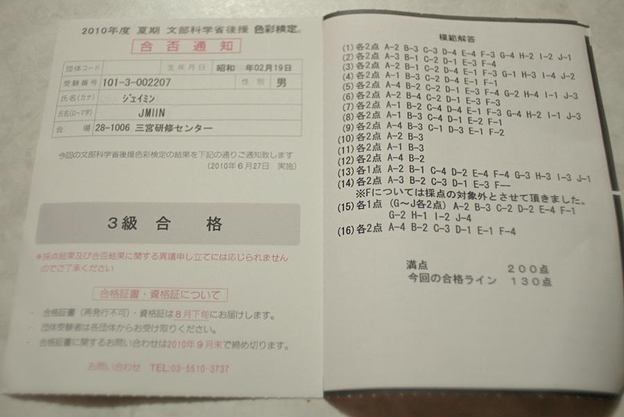 f0010196_227164.jpg