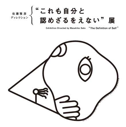 佐藤雅彦ディレクション「これも自分と認めざるをえない展」ポスター