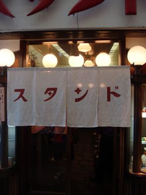京極スタンド_b0118001_721273.jpg