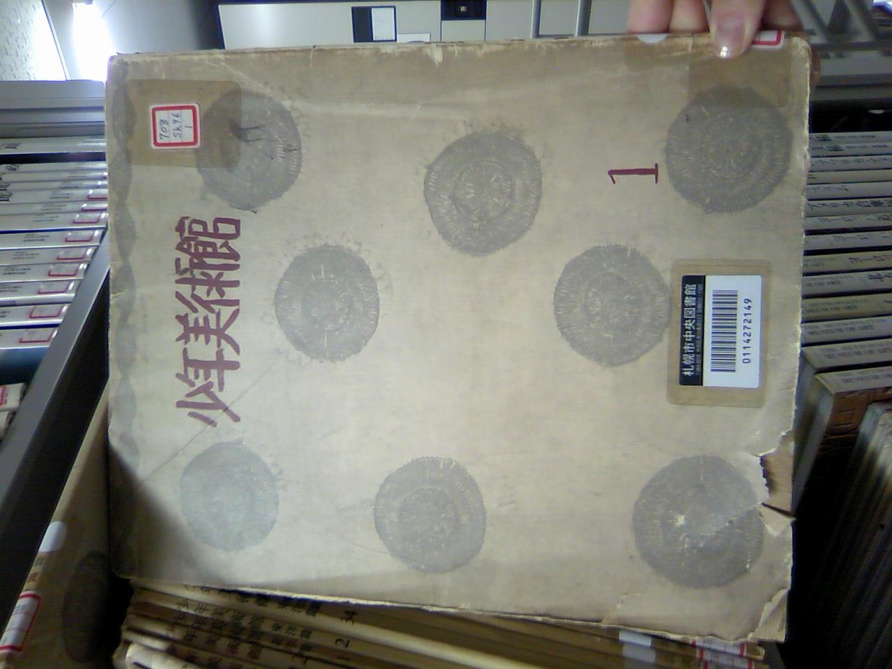 札幌市中央図書館の地下書庫に潜入する。_e0146210_22281847.jpg