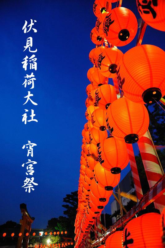 伏見稲荷大社 宵宮祭 本編_f0032011_19102638.jpg