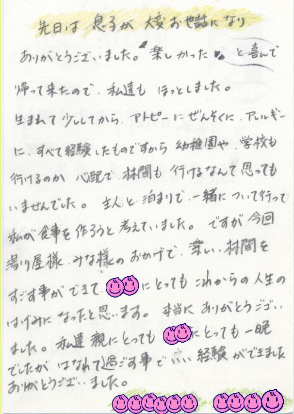 夏休みの学生団体_e0154524_19532112.jpg