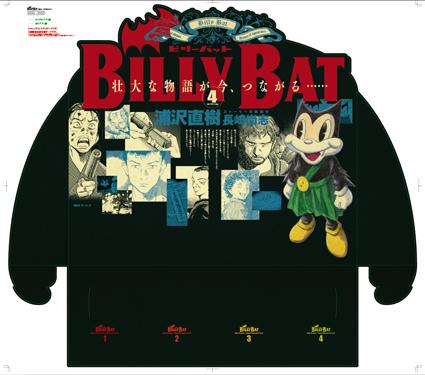 「BILLY BAT」4巻 & 宣伝物_f0233625_16334642.jpg
