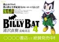 「BILLY BAT」4巻 & 宣伝物_f0233625_16342413.jpg