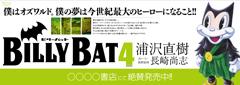 「BILLY BAT」4巻 & 宣伝物_f0233625_16345149.jpg