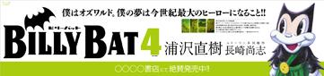 「BILLY BAT」4巻 & 宣伝物_f0233625_16351934.jpg
