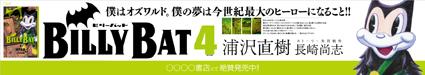 「BILLY BAT」4巻 & 宣伝物_f0233625_16353642.jpg
