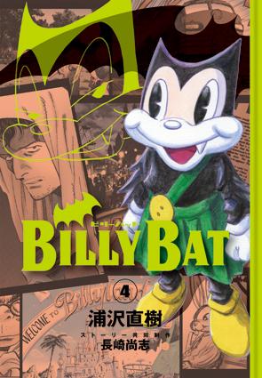 「BILLY BAT」4巻 & 宣伝物_f0233625_19132399.jpg