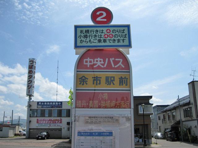 路線バス 余市線余市-小樽バスターミナル(中央バス)_a0016730_23413743.jpg