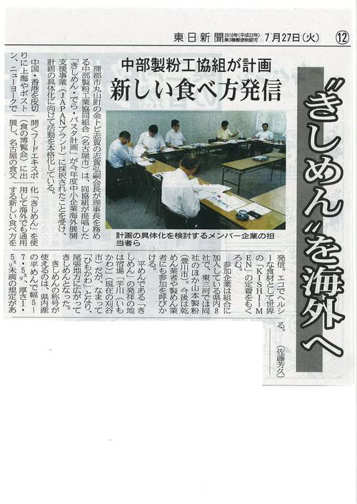 東日新聞に取り上げられました_d0166534_14392457.jpg