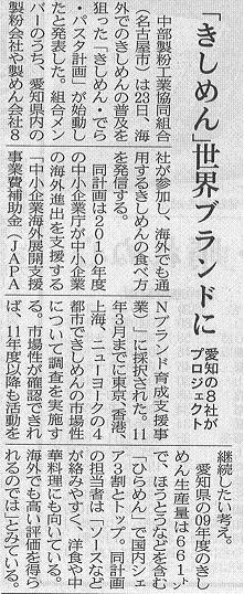 日本経済新聞に取り上げられました_d0166534_1459178.jpg