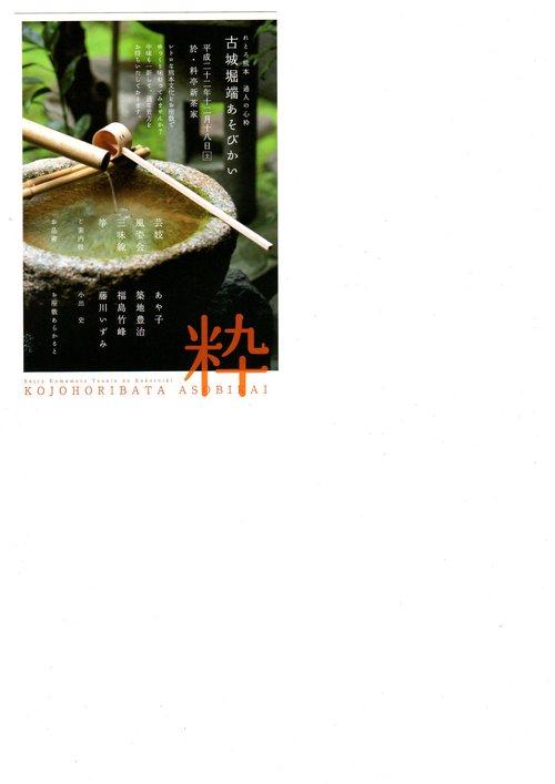 古城堀端あそびかい_c0085539_10372594.jpg