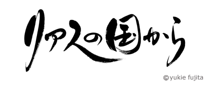 WEBショップ店舗ロゴ : 「リアスの国から」様_c0141944_2341394.jpg