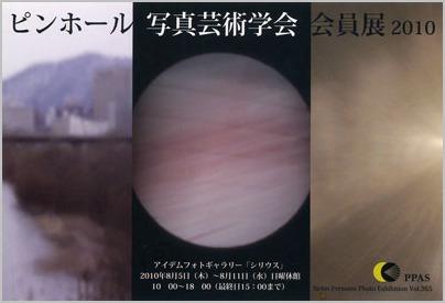 ピンホール写真芸術学会と日本針穴写真協会の写真展_f0117059_23545044.jpg