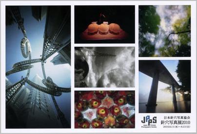 ピンホール写真芸術学会と日本針穴写真協会の写真展_f0117059_2356912.jpg