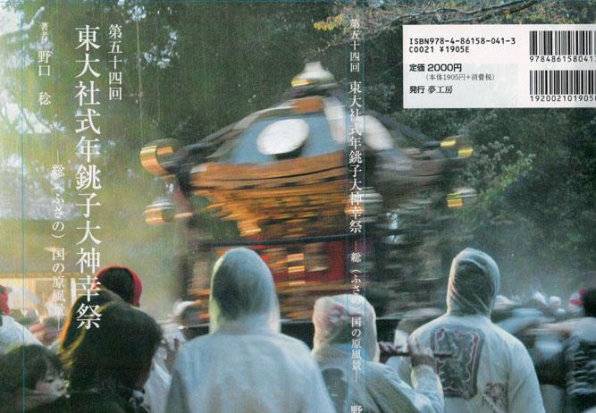 東大社式年銚子大神幸祭-総国の原風景-カバー等決定_c0014967_1820428.jpg