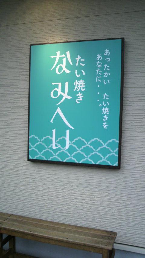 神奈川県でもモンマスティー飲める_a0075684_23544357.jpg