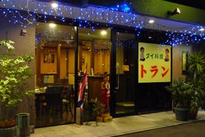 『トラン』さん(タイ料理)_b0142989_23334918.jpg