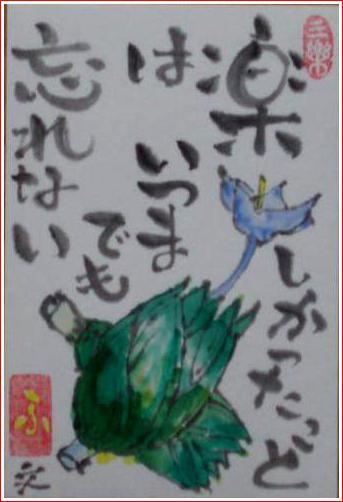 絵 手 紙 ( 茗荷の子 ) 588_b0104092_11202159.jpg