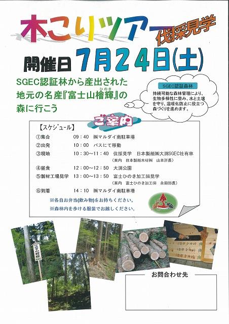 富士ひのきの森林認証林で「木こりツアー」_f0141310_4572198.jpg