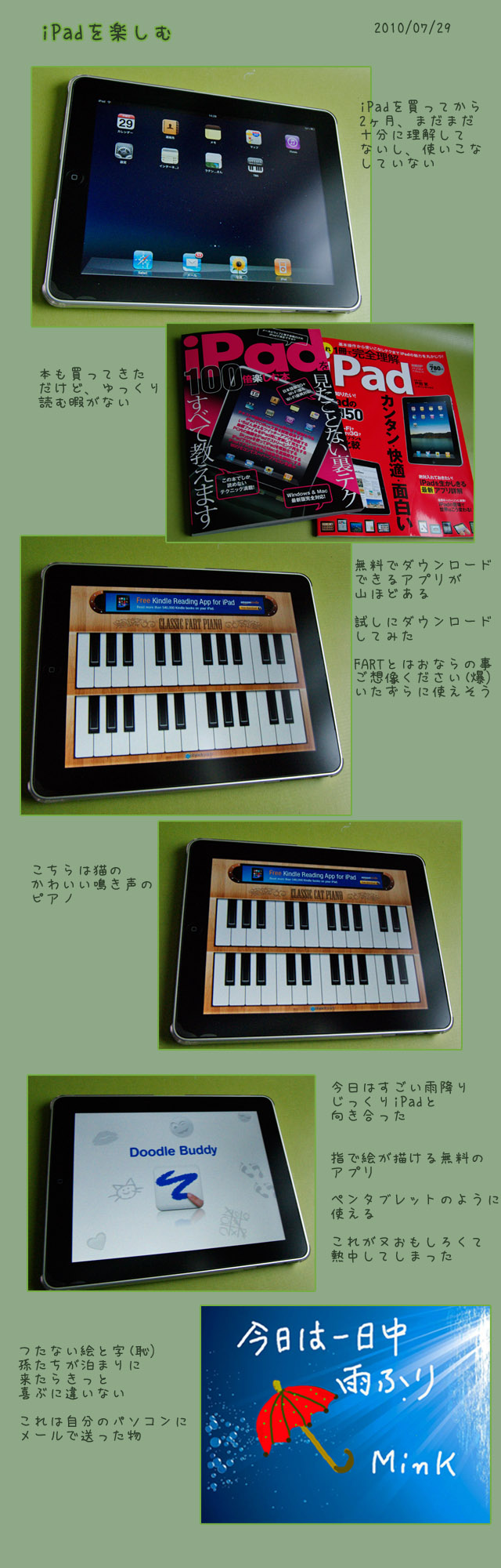 iPadを楽しむ_b0019313_17575573.jpg