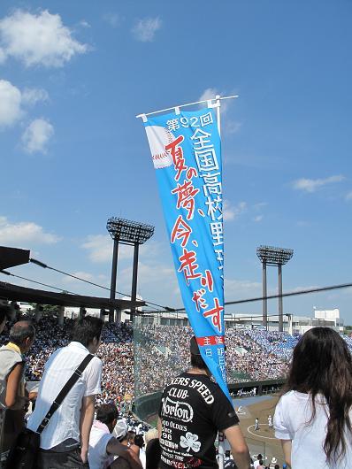 高校野球 決勝 埼玉大会_d0150720_1021760.jpg