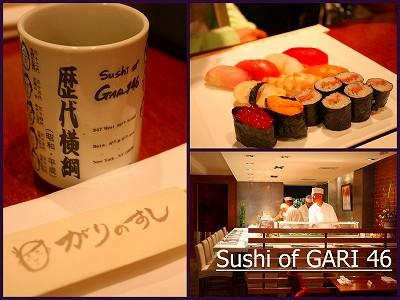 がりの寿司 SUSHI OF GARI 46_e0160528_13494459.jpg