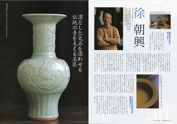 中国「龍泉窯」/ Long quan celadon, China_a0086851_11105330.jpg