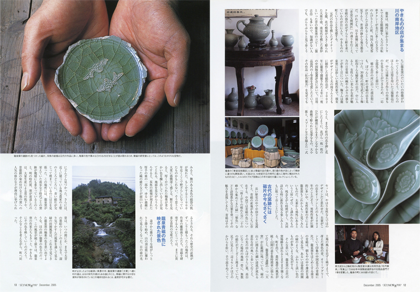 中国「龍泉窯」/ Long quan celadon, China_a0086851_11184270.jpg