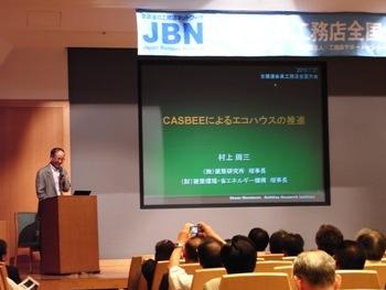 JBN全国大会/環境委員会_c0019551_13363768.jpg