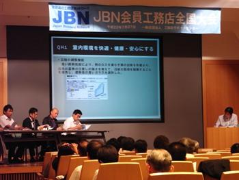 JBN全国大会/環境委員会_c0019551_13364527.jpg