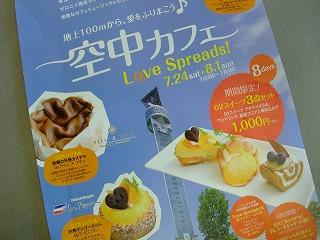 ☆「空中Cafe」について☆_c0208355_11163712.jpg