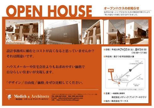 オープンハウスのご案内です_d0174072_203388.jpg