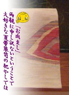f0175279_828965.jpg