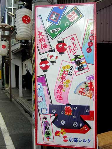 2010年山鉾巡行エピローグ10♪_d0136282_1343810.jpg