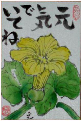 絵 手 紙 ( カボチャの花 ) 589_b0104092_17505461.jpg