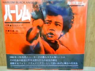 Cover Story Japan  &   ハーレム: 黒い天使たち(HARLEM : BLACK ANGELS)             _b0125413_19261743.jpg