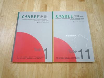 CASBEE 2010年版_e0174913_12122136.jpg
