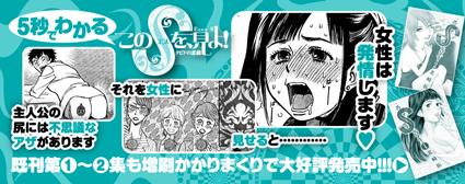 「このSを、見よ!」「とうちゃんロボ」コミックス!!_f0233625_13284394.jpg